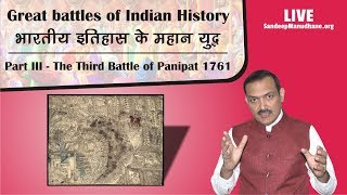 INDIAN HISTORY - Great Battles - Third Battle of Panipat 1761