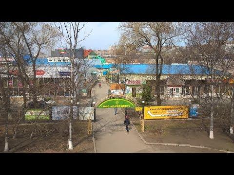 Вторая Речка .  Владивосток