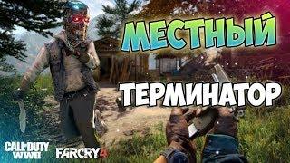 Баги / Приколы Call of Duty WW2 | FarCry4