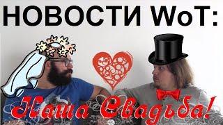 НОВОСТИ WoT: Свадьба в WG. Муразор + Макаров = ?