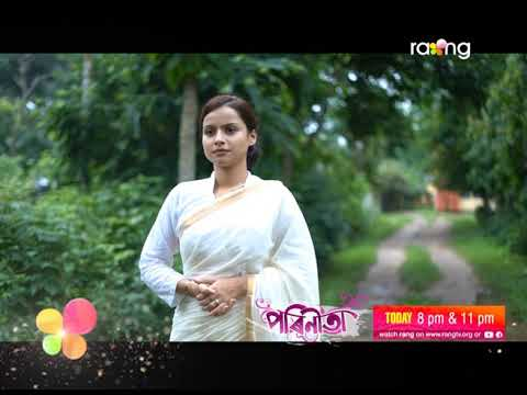 Parineeta - পৰিণীতা | Promo 19th July 2019 | Episode No 119