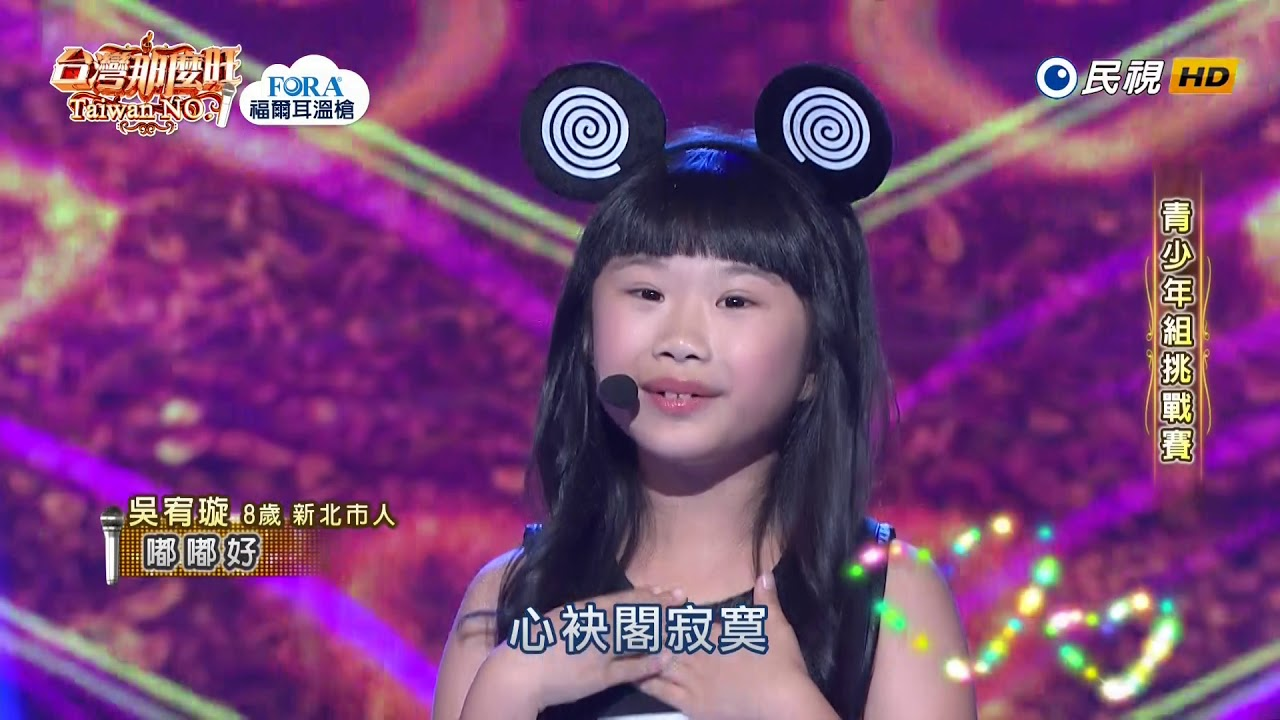 20190824 臺灣那麼旺 Taiwan No.1 吳宥璇 嘟嘟好 - YouTube