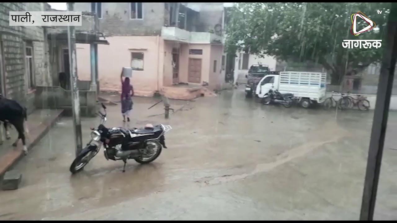 पाली: जिले में मानसून के बादल सक्रिय हुए