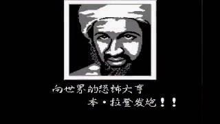 Cuba war guerrilla war hack nes!!!