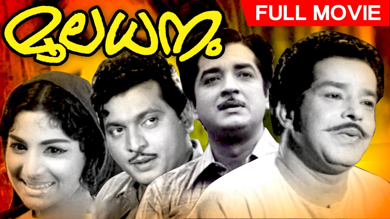 malayalam classic movie mooladhanam full movie ft prem nazir sathyan sharada youtube. Black Bedroom Furniture Sets. Home Design Ideas