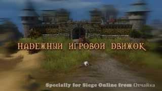 "Обзор бесплатной онлайн игры ""Осада онлайн"""