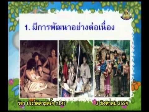 041 540803 P4his B historyp 4 ประวัติศาสตร์ป 4 การตั้งถิ่นฐานในดินแดนไทย พัฒนาการของชุมชน