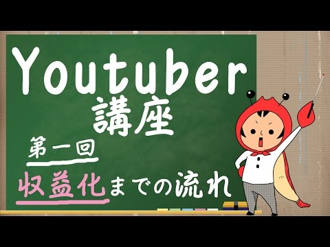 【Youtuberになろう】第一回 登録から収益化までの流れと注意点【ユーチューバー講座】