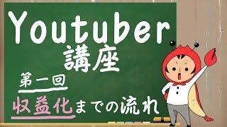 【Youtuberになろう】第一回 登録から収益化までの流れと注意点【ユーチュ…