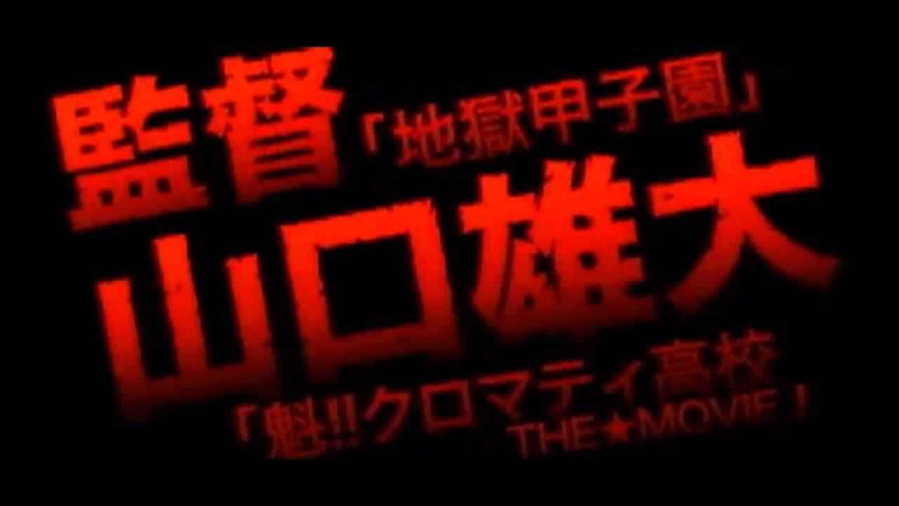 Tamami: The Baby's Curse (2008)