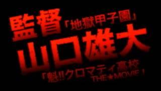 Tamami: The Babys Curse (2008) HD
