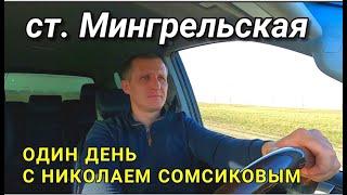 СТ. МИНГРЕЛЬСКАЯ / Рубрика - Один день с Николаем Сомсиковым