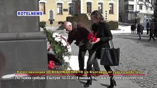 Котел празнува 140 г. от освобождението на България от турско робство www.kotelnews.com