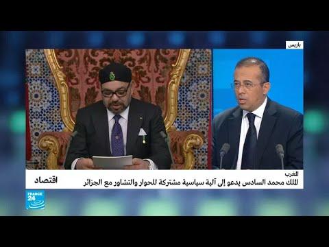 أبعاد اقتصادية لدعوة الملك محمد السادس الجزائر إلى الحوار؟  - 17:55-2018 / 11 / 7