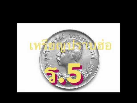 เหรียญ ร.5 รุ่นปราบฮ่อ ปี 1239.1247.1249