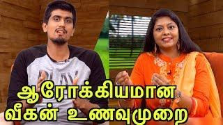 ஆரோக்கியமான வீகன் உணவுமுறை | Go Vegan Show | தமிழ் அத்தியாயம் 9 | Sankara TV
