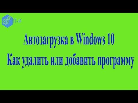Автозагрузка в Windows 10  Как удалить или добавить программу