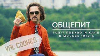 ТОП-7 пивных и кафе в Москве 1970-х - Москва Раевского