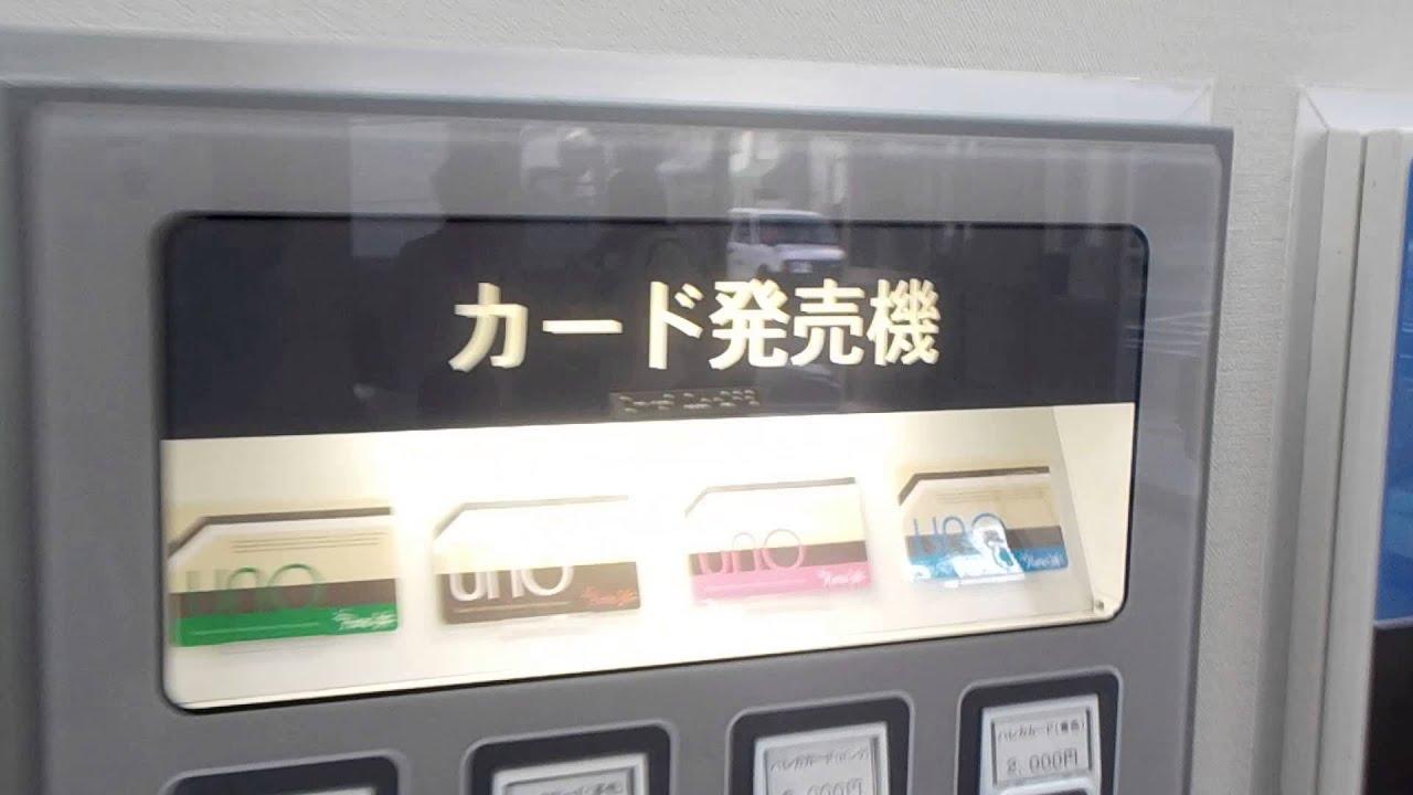 宇野バス【表町バスセンター】ハ...