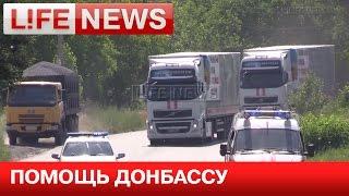 Гумконвой МЧС России привез помощь в Донбасс