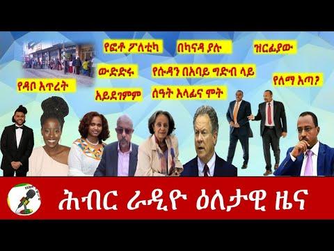 Hiber Radio Daily Ethiopia News Feb 07,2021|ሕብር ሬዲዮ ዕለታዊ ዜና|Ethiopia
