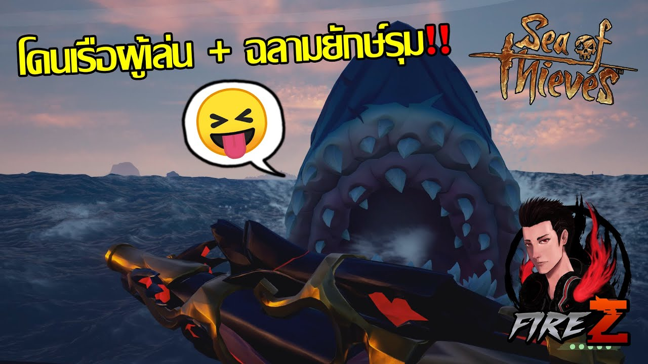 Sea of Thieves วันที่ 4 - ปะทะเรือผู้เล่น + ฉลามยักษ์ไปพร้อมๆกัน!!