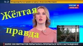 ПОЗОР телеканала РОССИЯ 24 - в прямом эфире обманывают зрителей