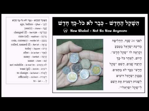 Israeli Shekel - Learn Hebrew Free # 5