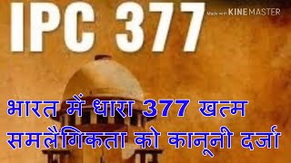 Download Video/Audio Search for what is section 377 in Hindi