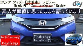 ホンダ フィット 「試乗車」レビュー /Honda FIT