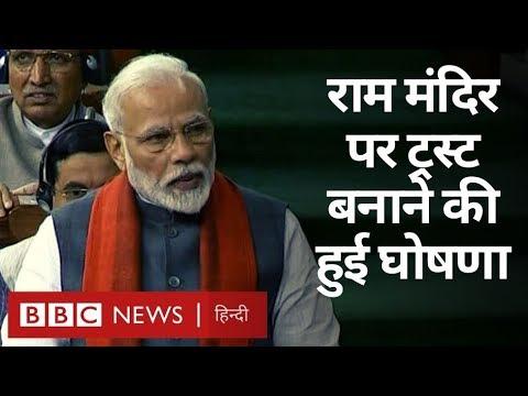 Narendra Modi ने Lok Sabha में की Ram Mandir पर Trust की घोषणा. (BBC Hindi)