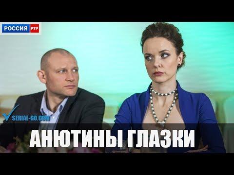 Сериал Анютины глазки (2019) 1-4 серии фильм мелодрама на канале Россия - анонс
