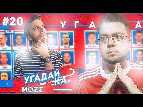 УГАДАЙ-КА WORLD CUP | MOZZ