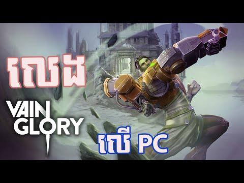 Vainglory Gameplay by Nolynn | Cambodia