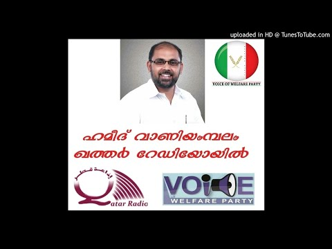 Hameed Vaniyambalam |Qatar Radio