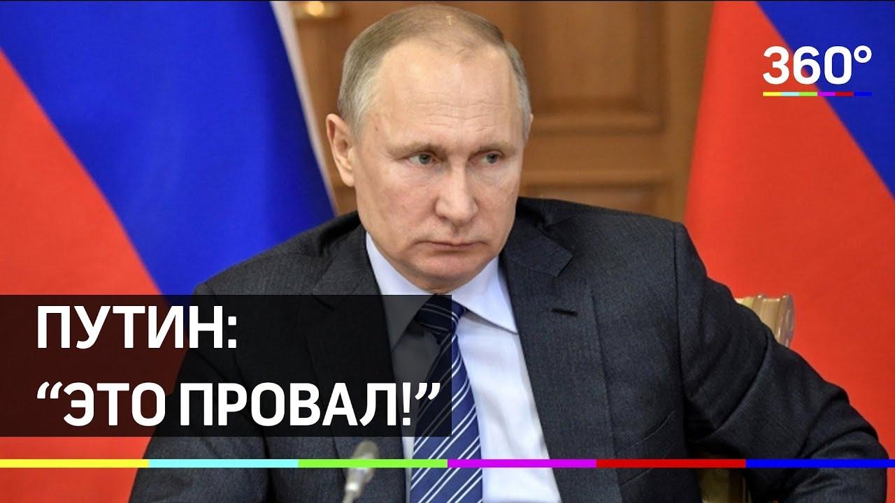 «Это провал!». Путин о первичном звене здравоохранения