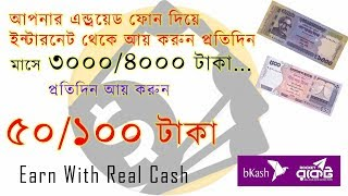 REAL CASH Apps Review | Earn money app | bKash,Dbbl ,Bangladesh