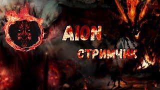 Обложка на видео о Aion 7.0 РуОфф PTS Художник первый раз играю за класс, смотрим стигмы, общаемся, выводы, мнения и ??