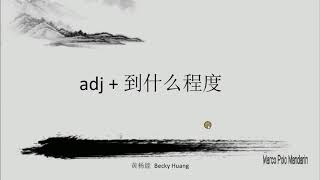 Advanced Chinese lessons(HSK5): adj + 到什么程度