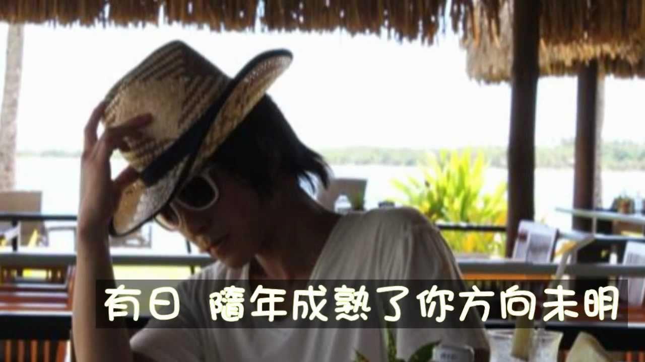 周國賢《陽光燦爛的日子》Sunshine Ver. (歌詞版) - YouTube