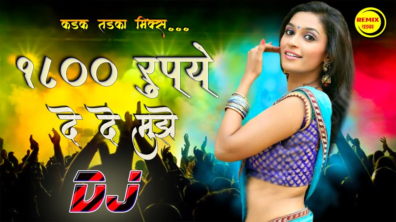 1800 रूपये Viral DJ Song - Athraso De De Mujhe |  2020 Superhit New Marathi  DJ Song