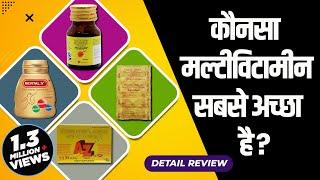 Best Multivitamin In India | Revital Capsule, Supradyn Tablet, Becadexamin Capsule Or A to Z Tablet