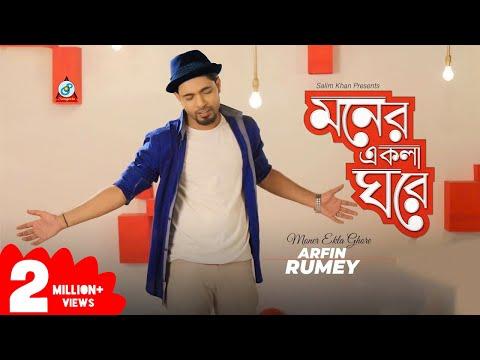 Moner Ekla Ghore - Arfin Rumey - Full Video Song