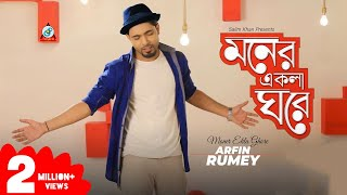 Moner Ekla Ghore – Arfin Rumey Video Download