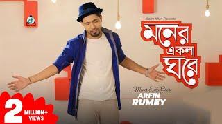 Moner Ekla Ghore | মনের একলা ঘরে | Arfin Rumey | Bangla New Music Video 2016