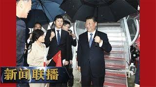 《新闻联播》 20190627 22:30| CCTV