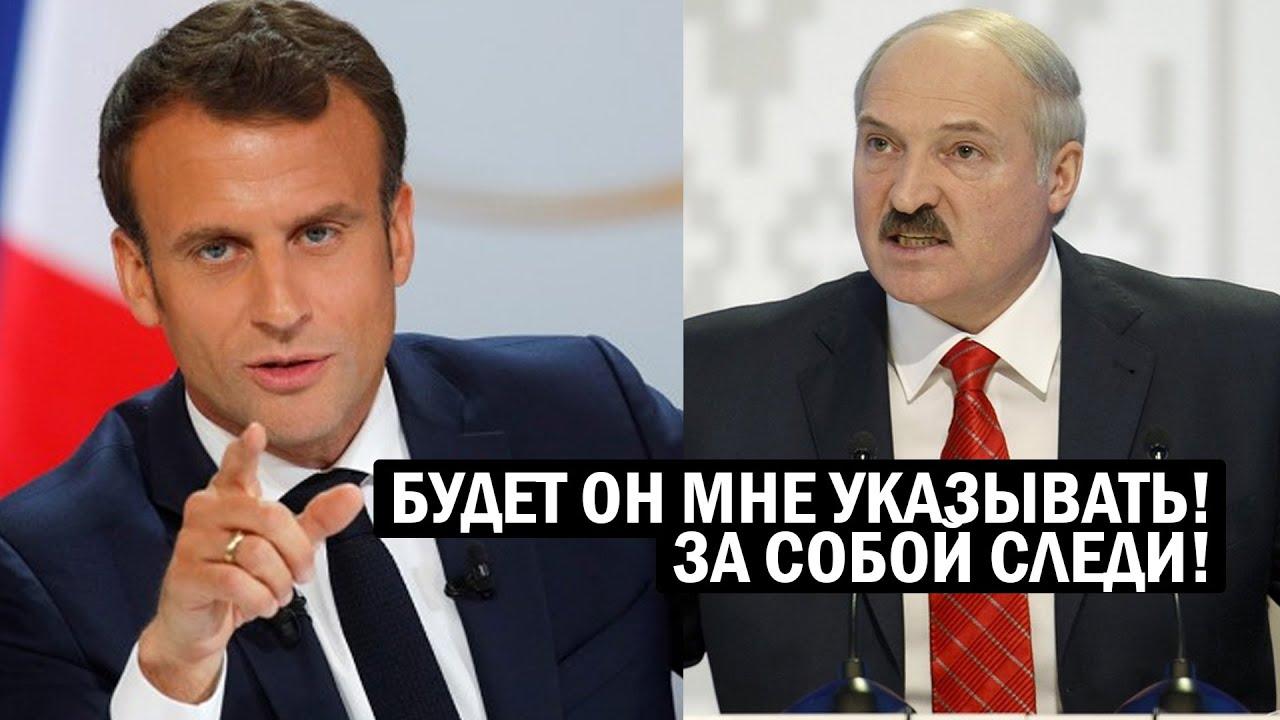 СРОЧНО! Лукашенко ВЗБЕСИЛСЯ: Макрон ВРЕЗАЛ правду о Беларуси! Новости