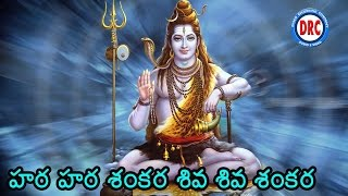 Hara Hara Shankara  || Lord Siva Devotional Songs