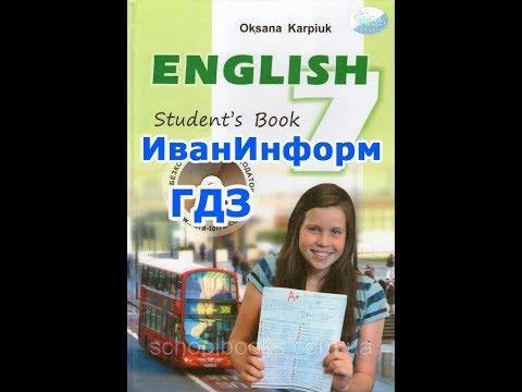 ГДЗ Английский язык 7 класс Карпюк