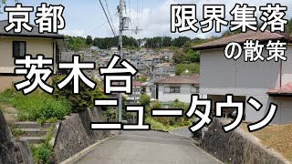 山奥の限界集落・茨木台ニュータウン(北摂のマチュピチュ)